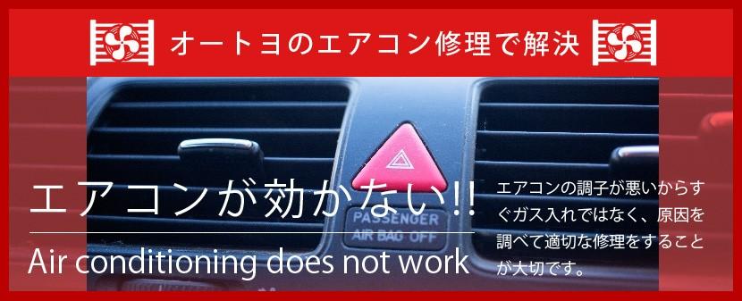 浜松市オートヨのエアコン修理