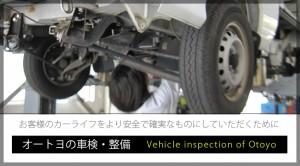 オートヨの車検・整備