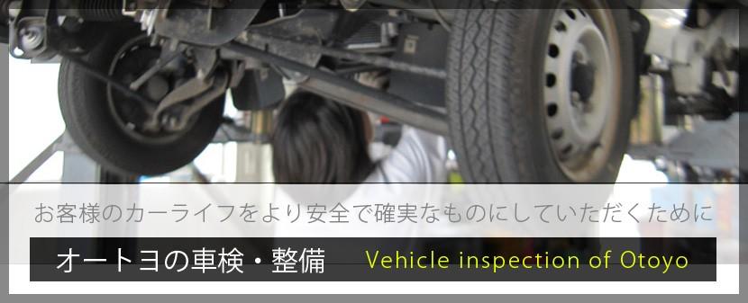 浜松市オートヨの車検整備