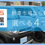 浜松市オートヨの新車販売